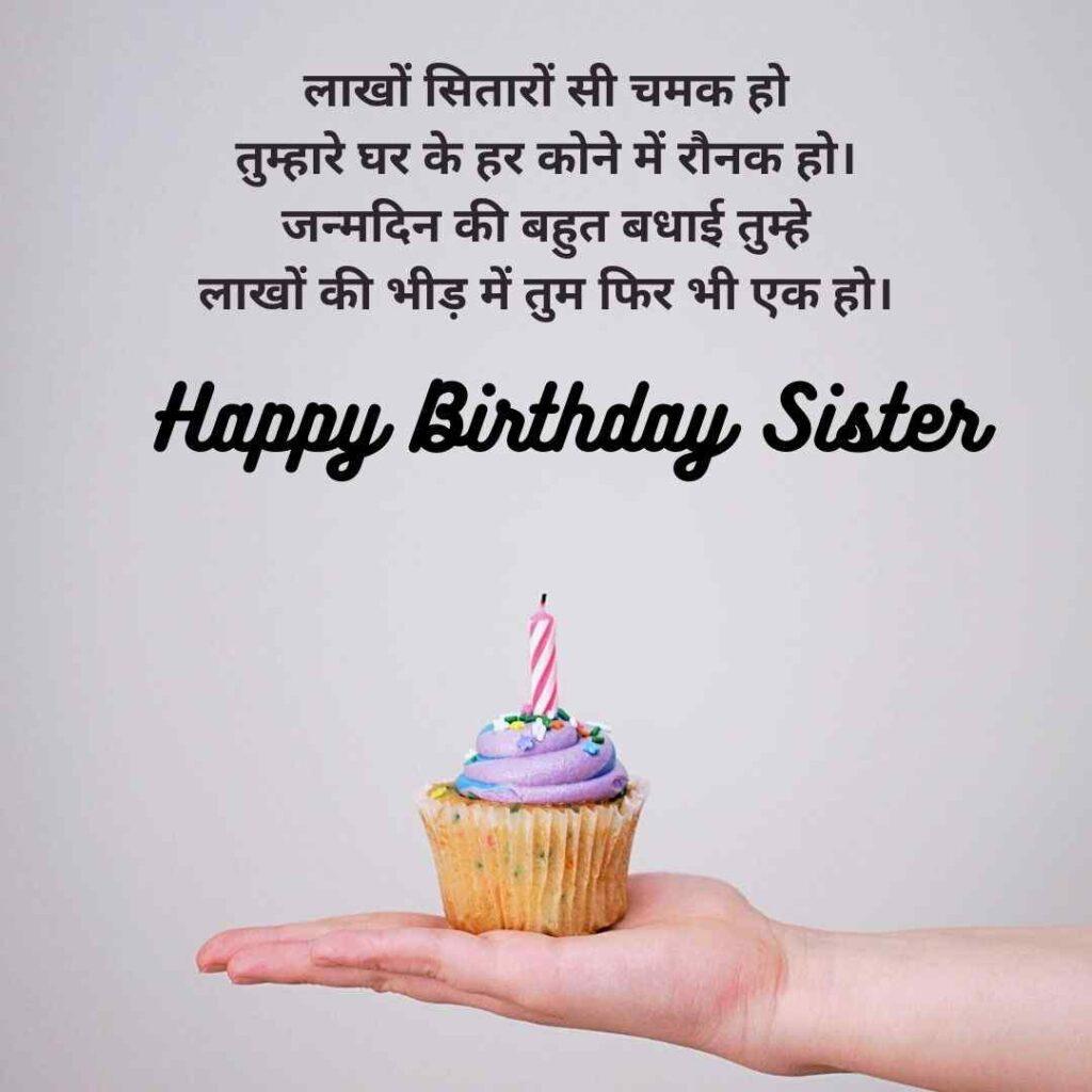 sister bday shayari, quotes hindi sister