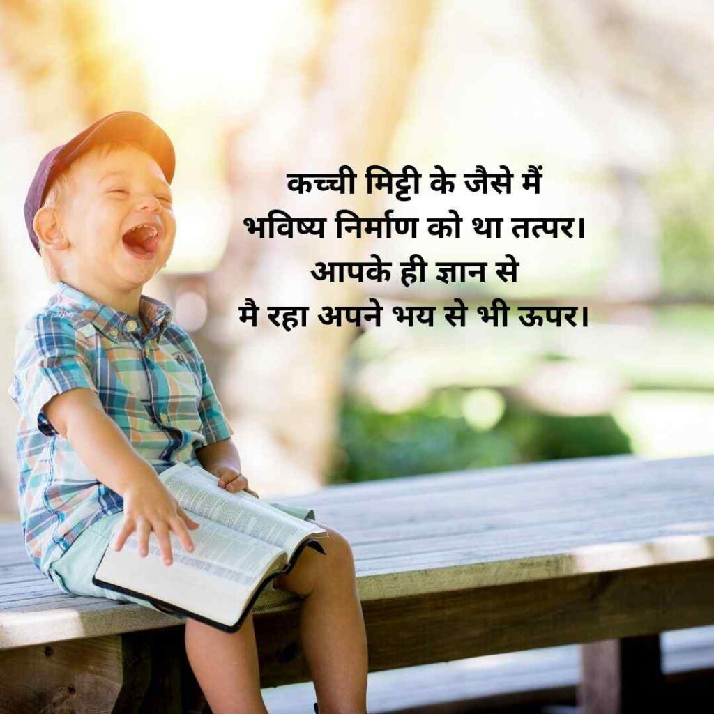 teachers day quotes in hindi, teachers day shayari hindi