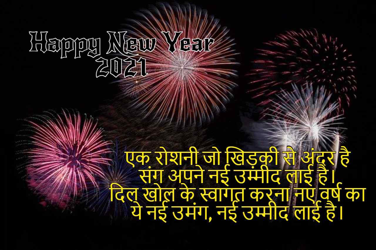 Happy new year Shayari hindi, new year 2021 shayri image