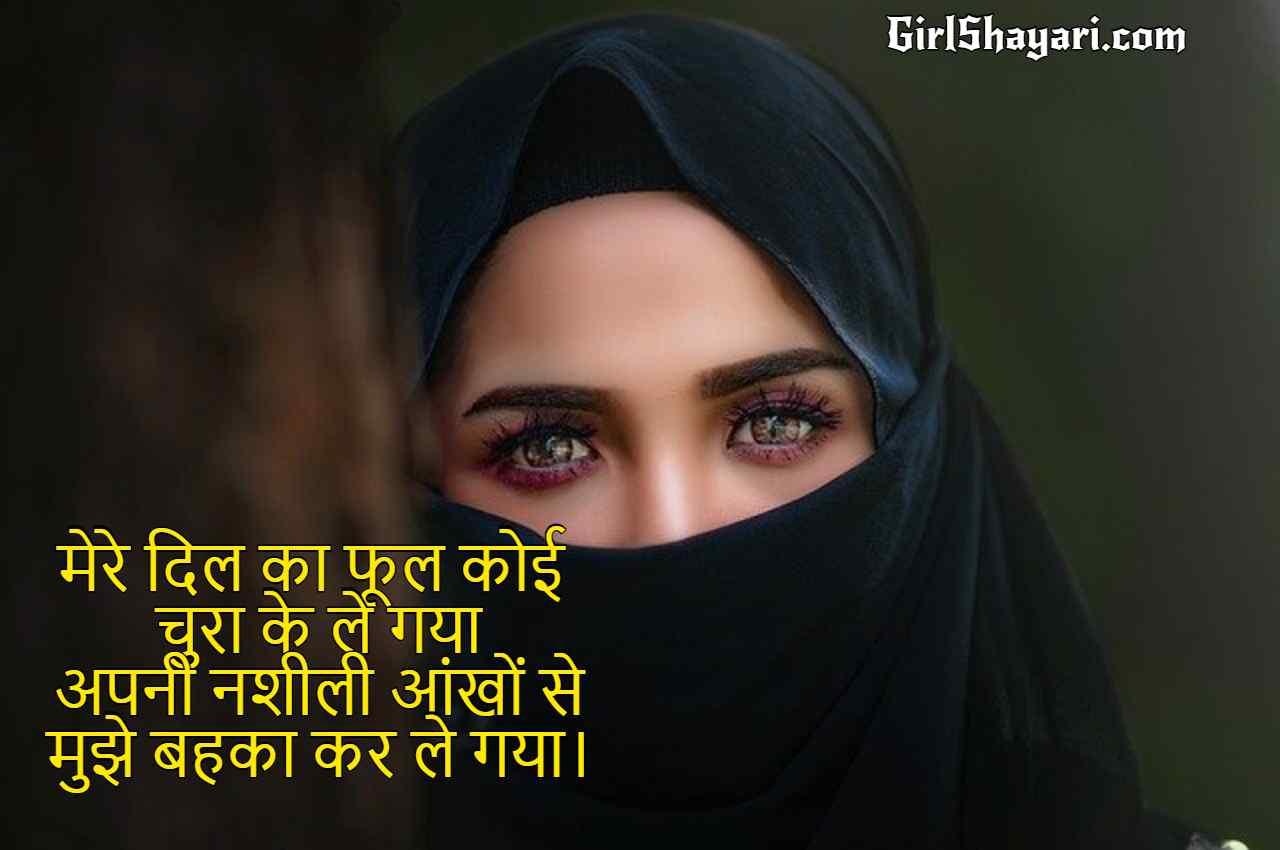 Romantic gf shayri, aankhein shayari hindi