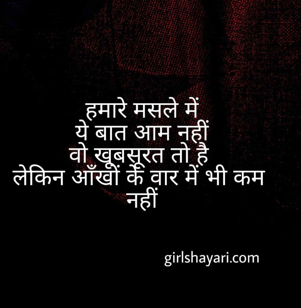 nigaho par hindi shayari