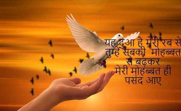 Hindi dua shayari