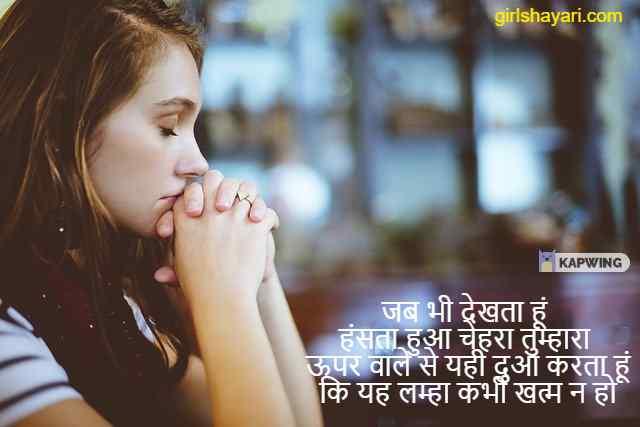 Hindi shayari on dua