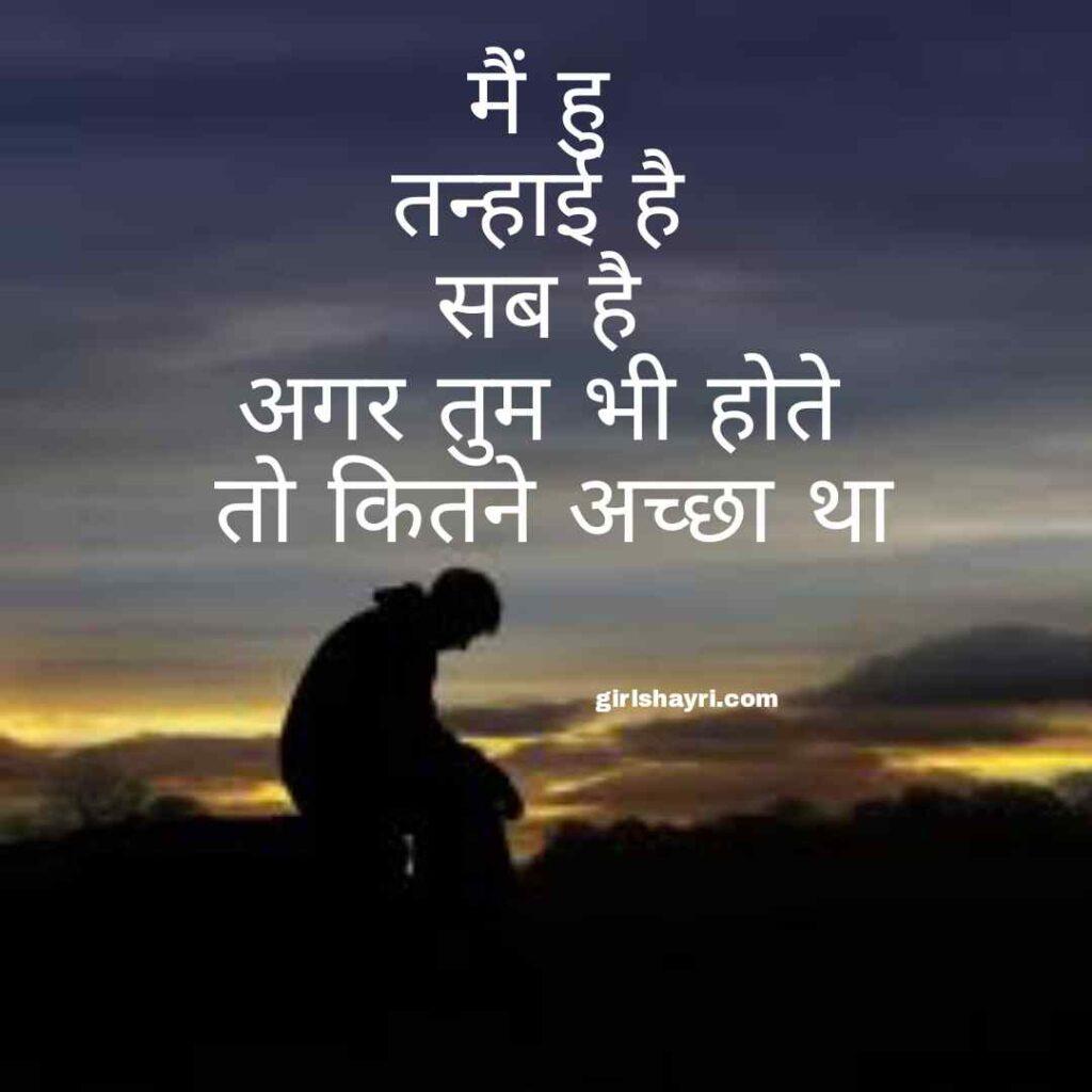 Sad urdu shayari hindi