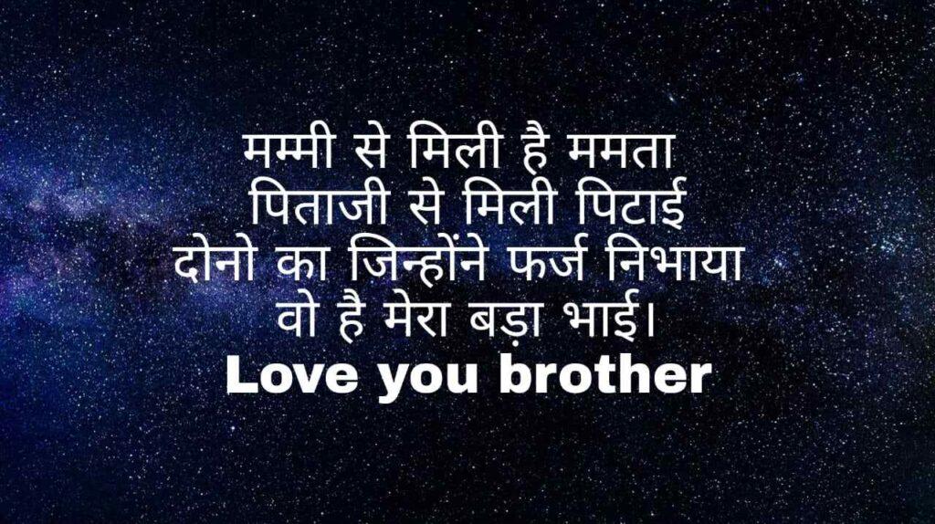 bhai ki shayari