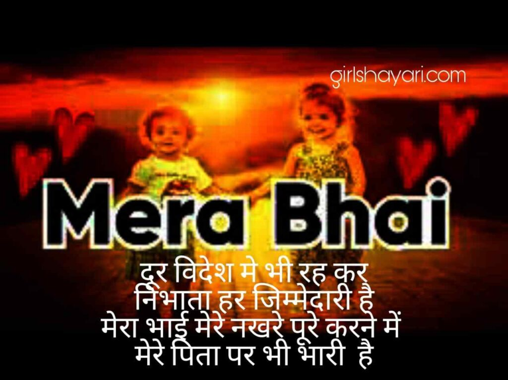 Best Bhai shayari/Brother shayari collections in hindi