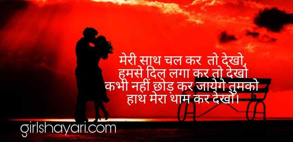 propose shayari in hindi for girlfriend