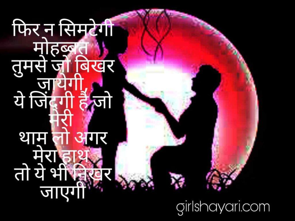 propose shayari in hindi imagepropose shayari in hindi image