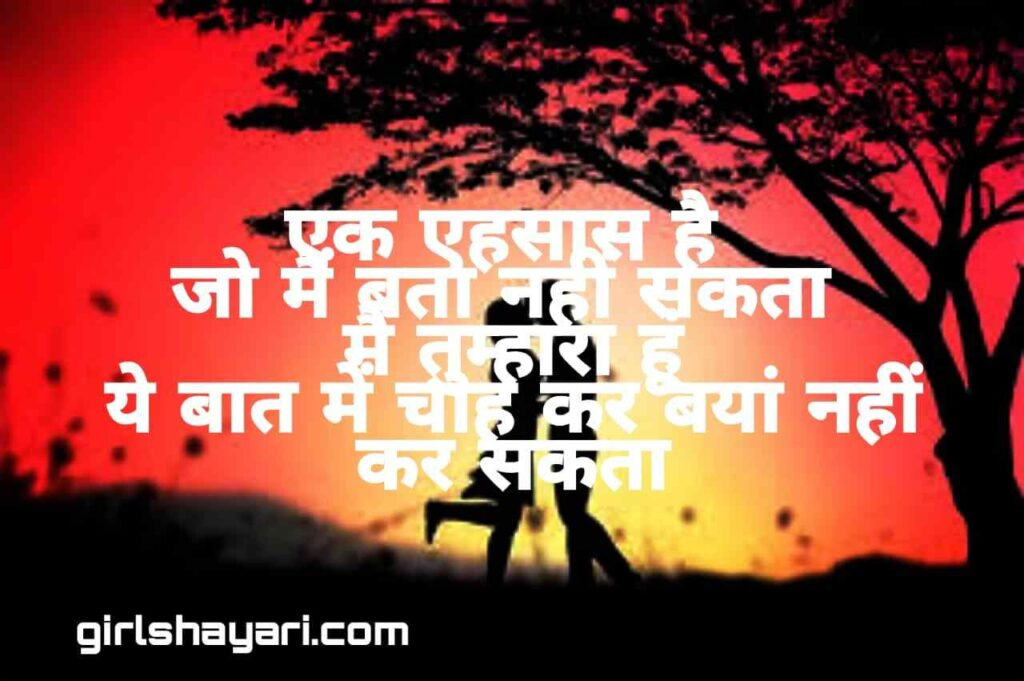 propose shayari in hindi photo