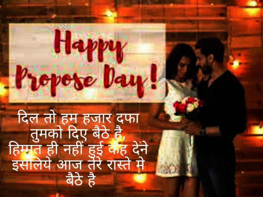 propose shayari in hindi pic
