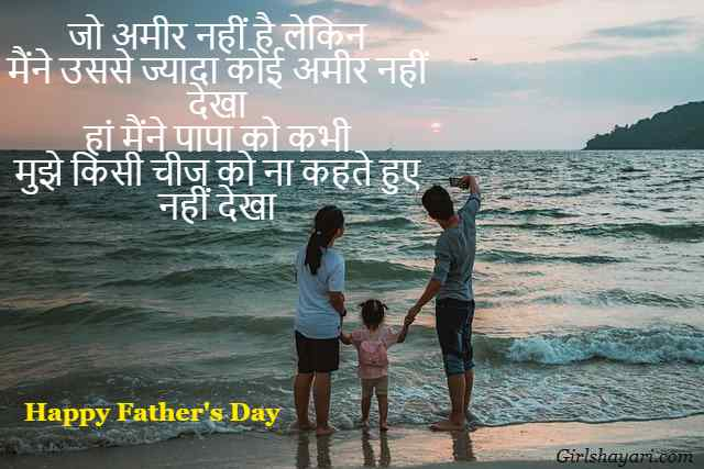 I love you papa shayari in hindi