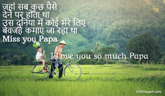 Miss you papa shayari in hindi