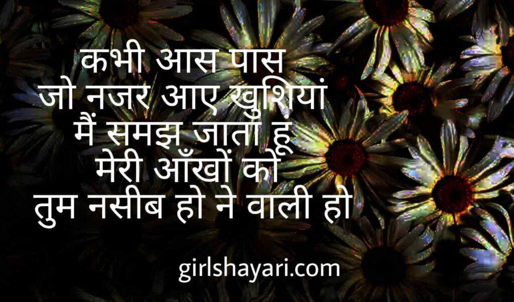 aankho ke upar hindi shayari