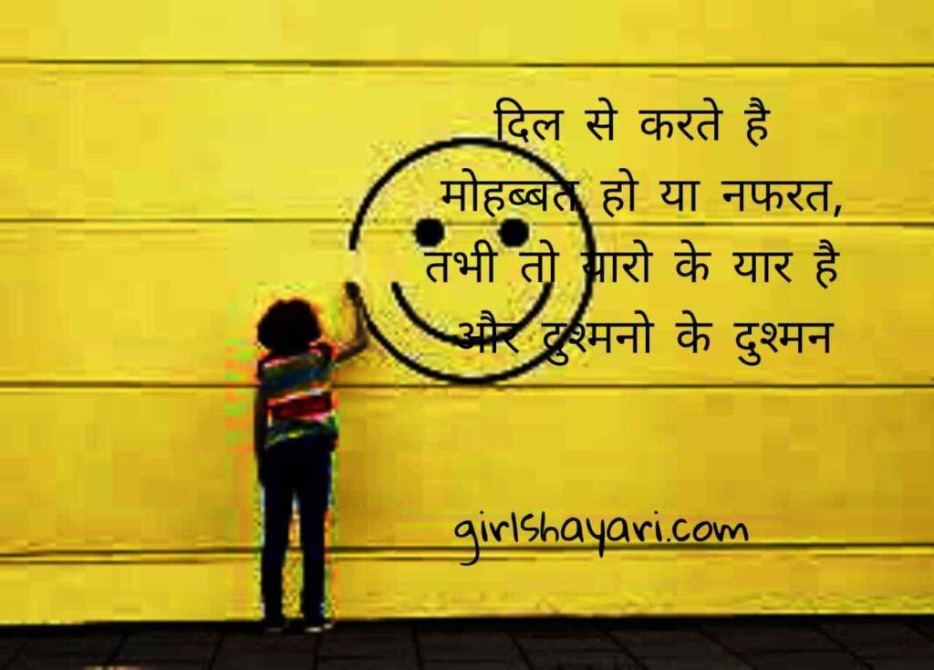 attitude shayari status in hindi