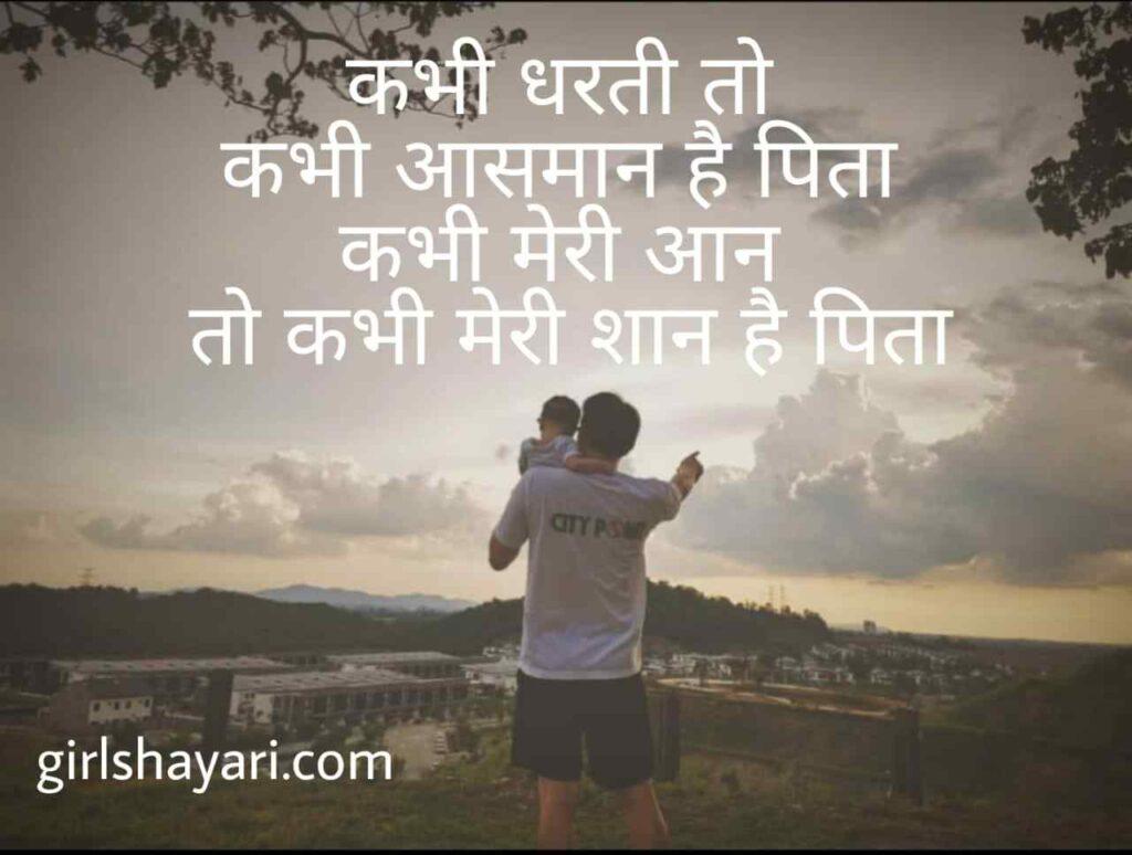 father shayari hindi