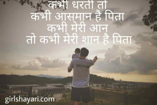 father's day quote in hindi