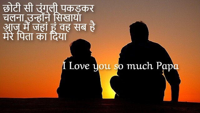 love you papa shayari in hindi