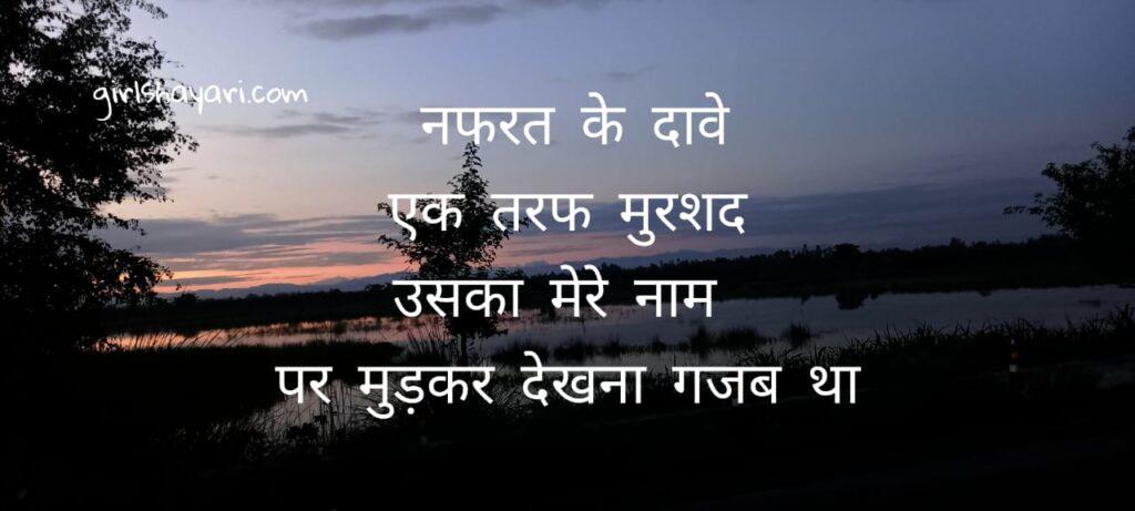 murshid shayari in hindi