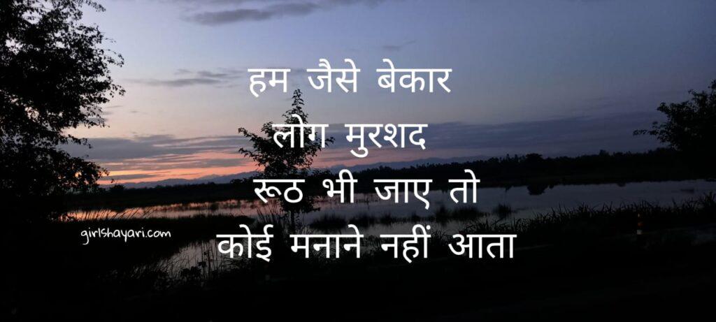 mushayari shayari status download in hindi