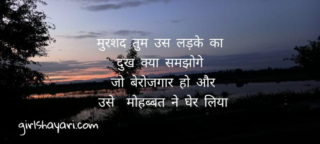 musrshad status hindi