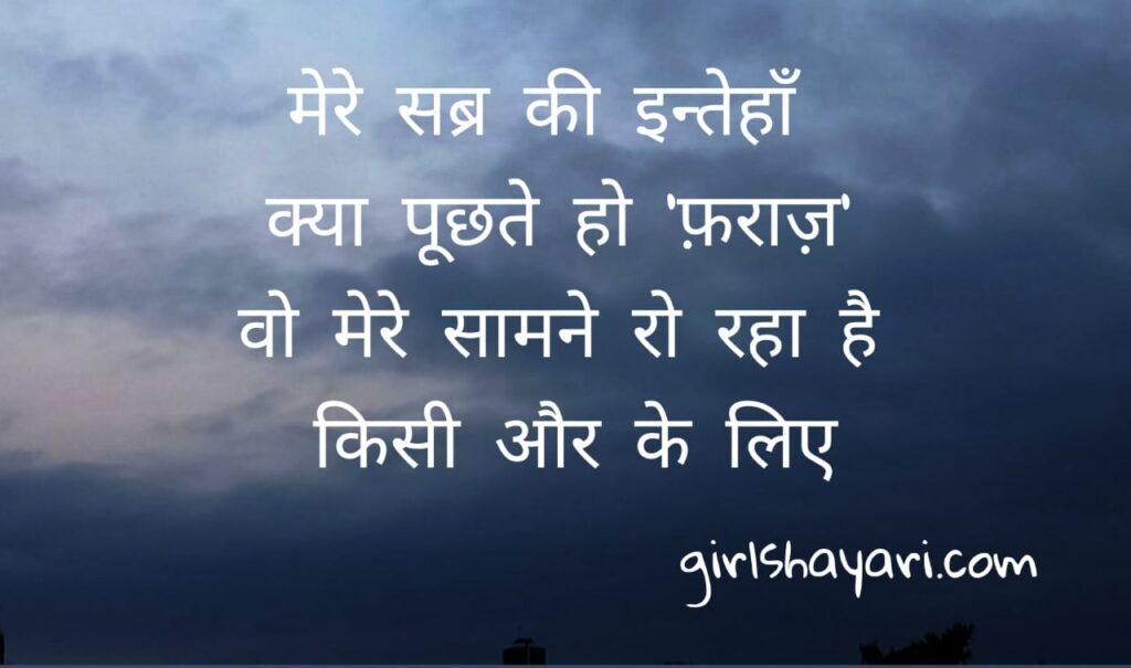 dhoka shayari in hindi images