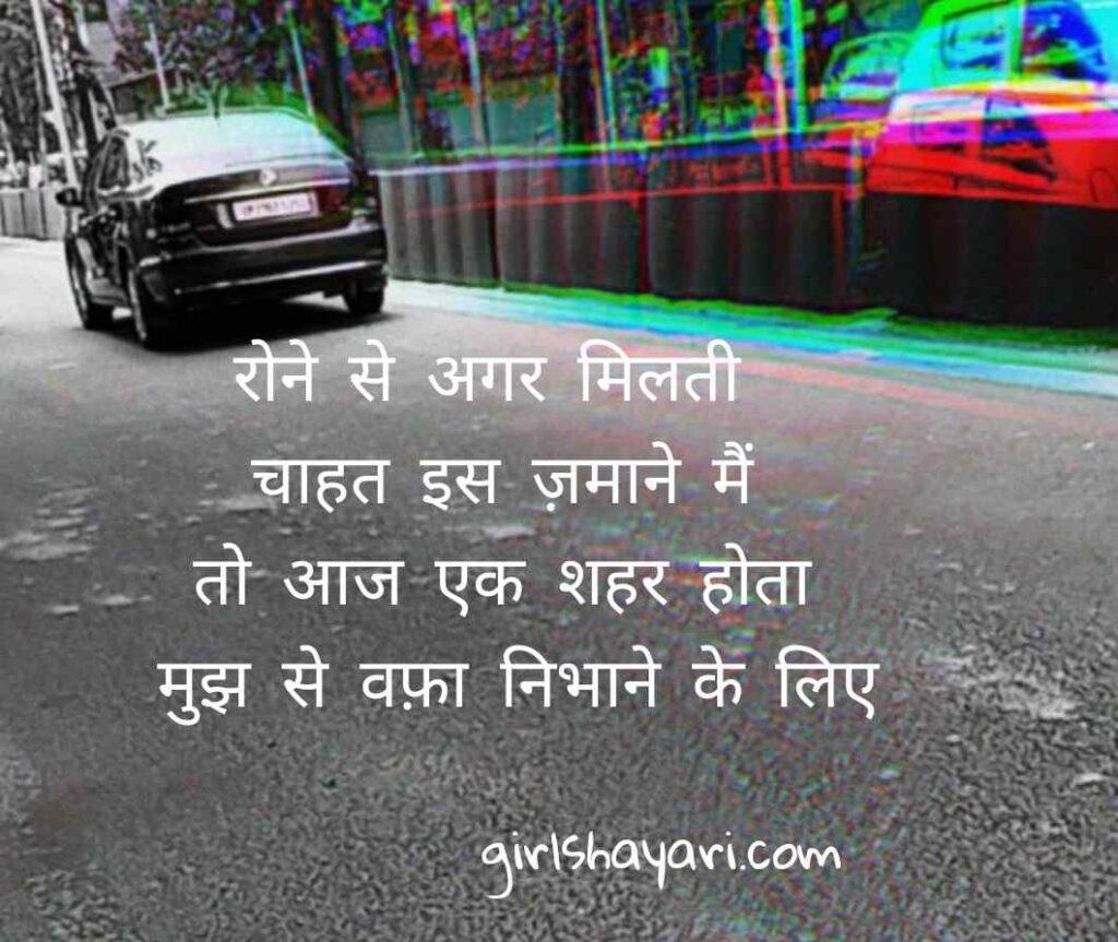 hindi me bewafa dhokha shayari