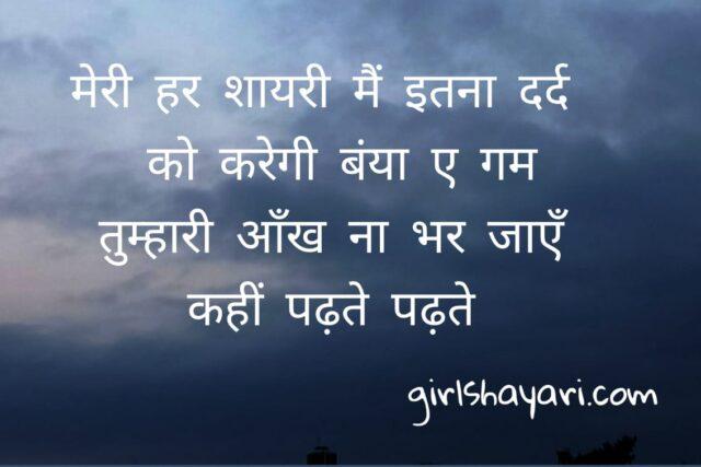 pyar me dhoka shayari in hindi