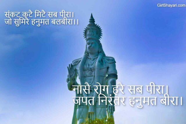Hanuman Chalisa in hindi written