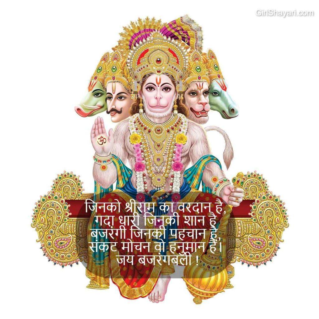 Hanuman Ji status in hindi  Hanuman jee images