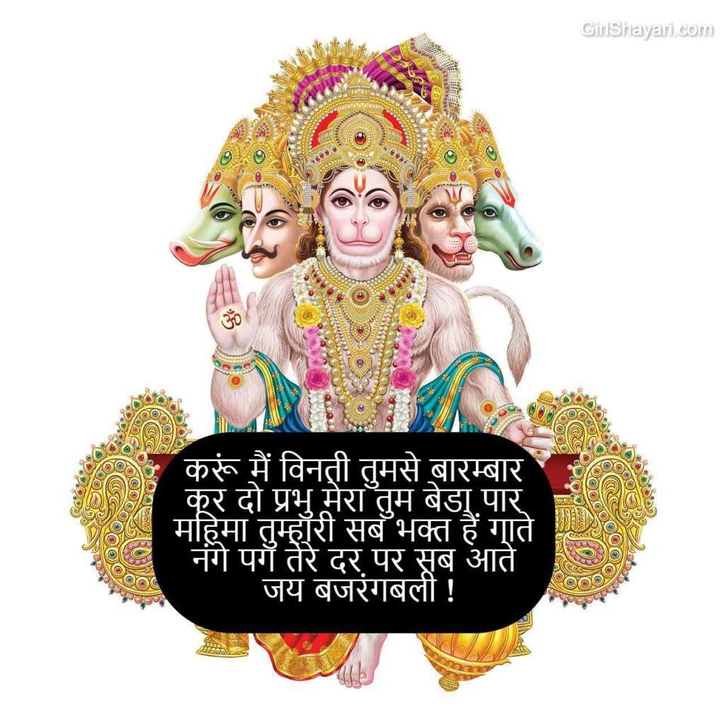 hanuman ji hindi status