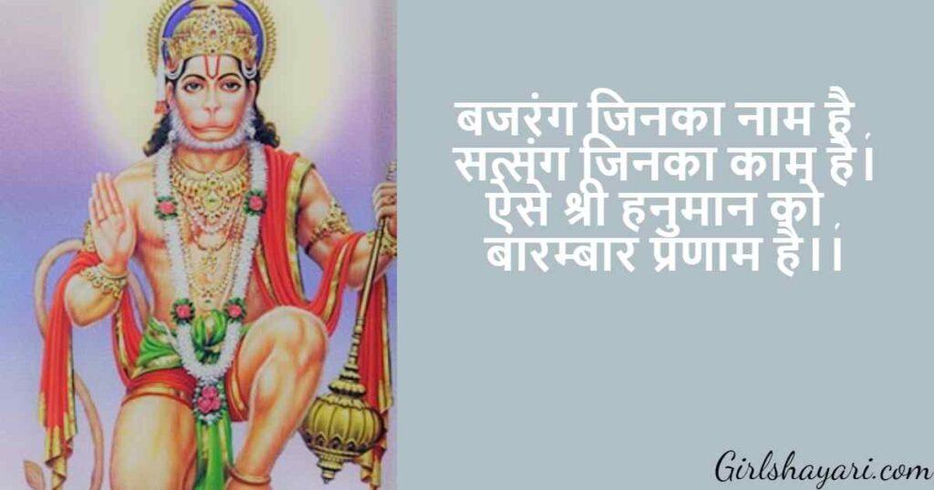 status of hanuman ji in hindi